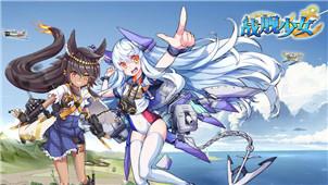 战舰少女专区
