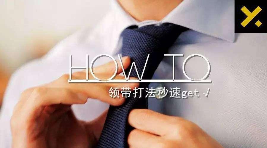 打领带软件大全