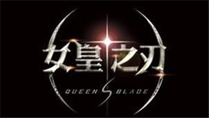 女皇之刃online