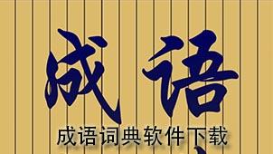 中国成语软件大全