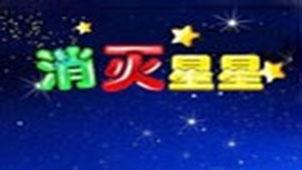 消灭星星中文版专题