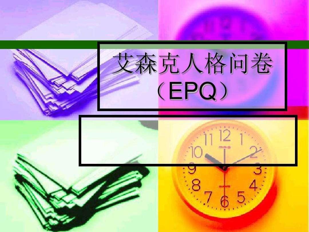 EPQ人格测试大全