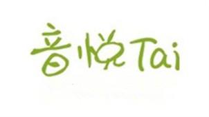 音悦Tai专区