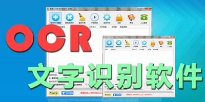 汉王ocr文字识别软件