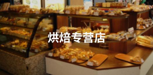 烘焙业销售管