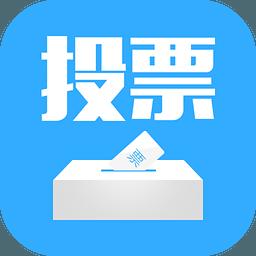 微信投票刷票大师