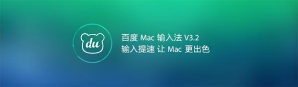 百度输入法 For Mac