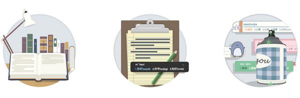搜狗五笔输入法 For Mac