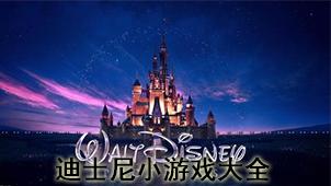 迪士尼小游戏