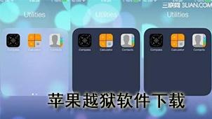 苹果越狱软件下载