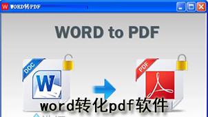 word转化pdf软件