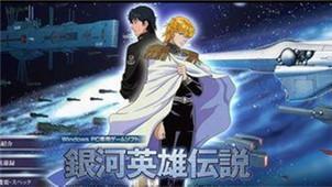 银河英雄传说7