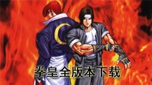 拳皇全版本下载
