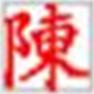 陈桥拼音 7.9 官方正式版