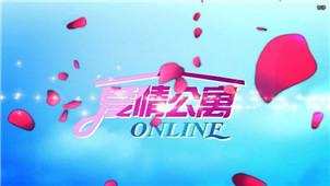 爱情公寓online