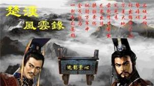 楚汉风云录专区