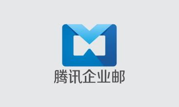 QQ企业邮箱大全
