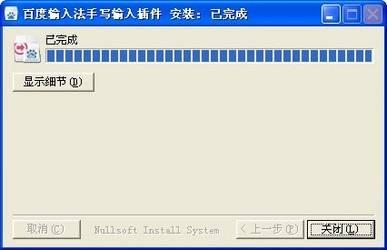 百度手写输入法源码