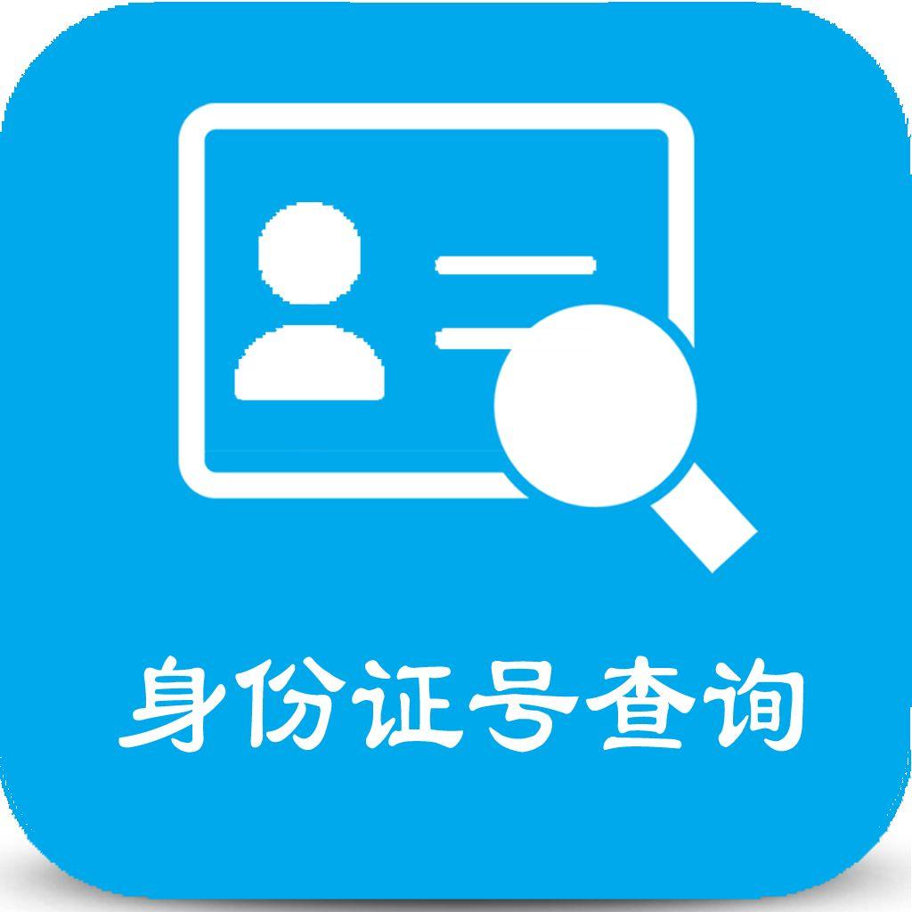 身份证号码姓名查询器 5.0