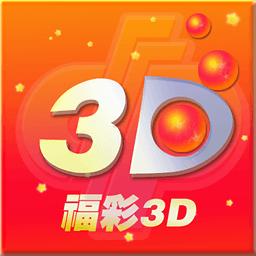 福彩3D周易预测...
