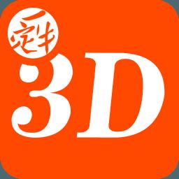 福彩3D组选预测...