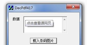新生命PDF417二维条码控件 4.5