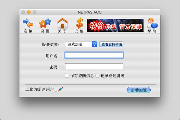 NETPAS网络加速器 For MAC