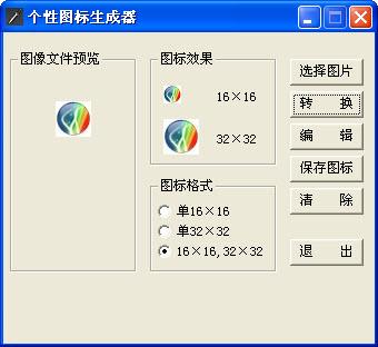 个性图标生成器 1.1.0.0绿色版