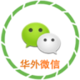 华外微信营销软件 10.4 官方版