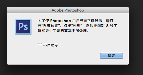 Adobe Photoshop CS6 Mac版