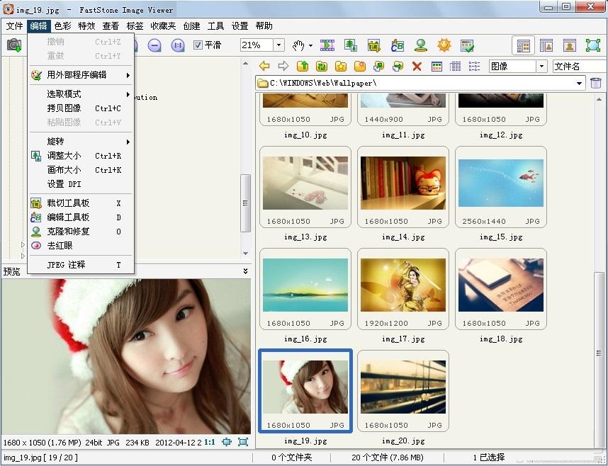 FastStone Image Viewer截图