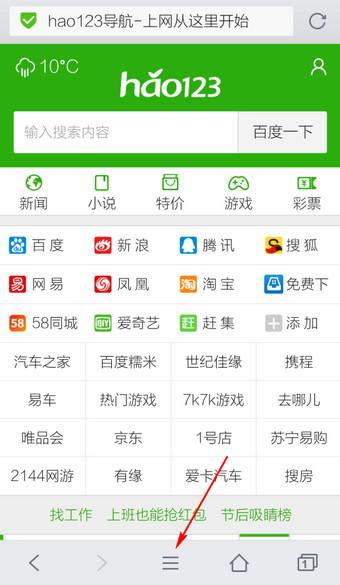 QQ手机浏览器菜单