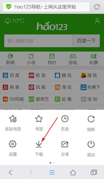 QQ手机浏览器下载