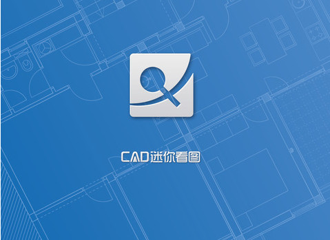 CAD迷你看图iPad版