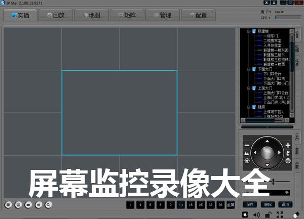 屏幕监控录像软件
