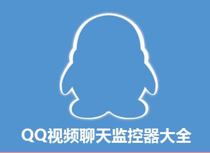 QQ视频聊天监控器大全