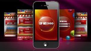 手机360官网专题
