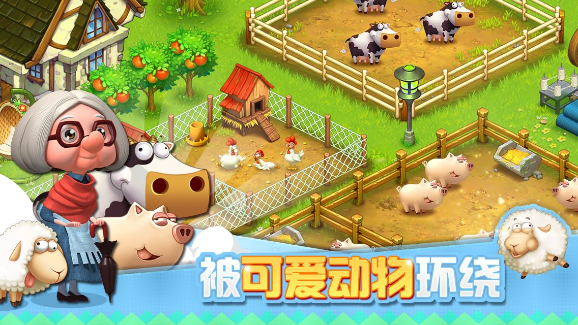 农场游戏大全