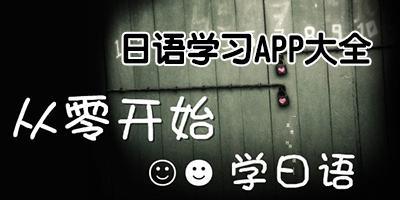 日语辞典软件大全