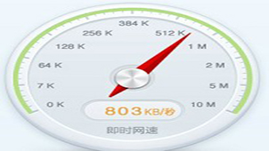 在线网速测速专题
