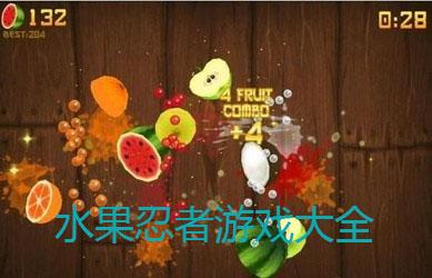 水果忍者游戏大全