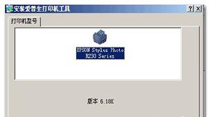 爱普生r230驱动下载