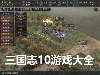 三国志10游戏大全
