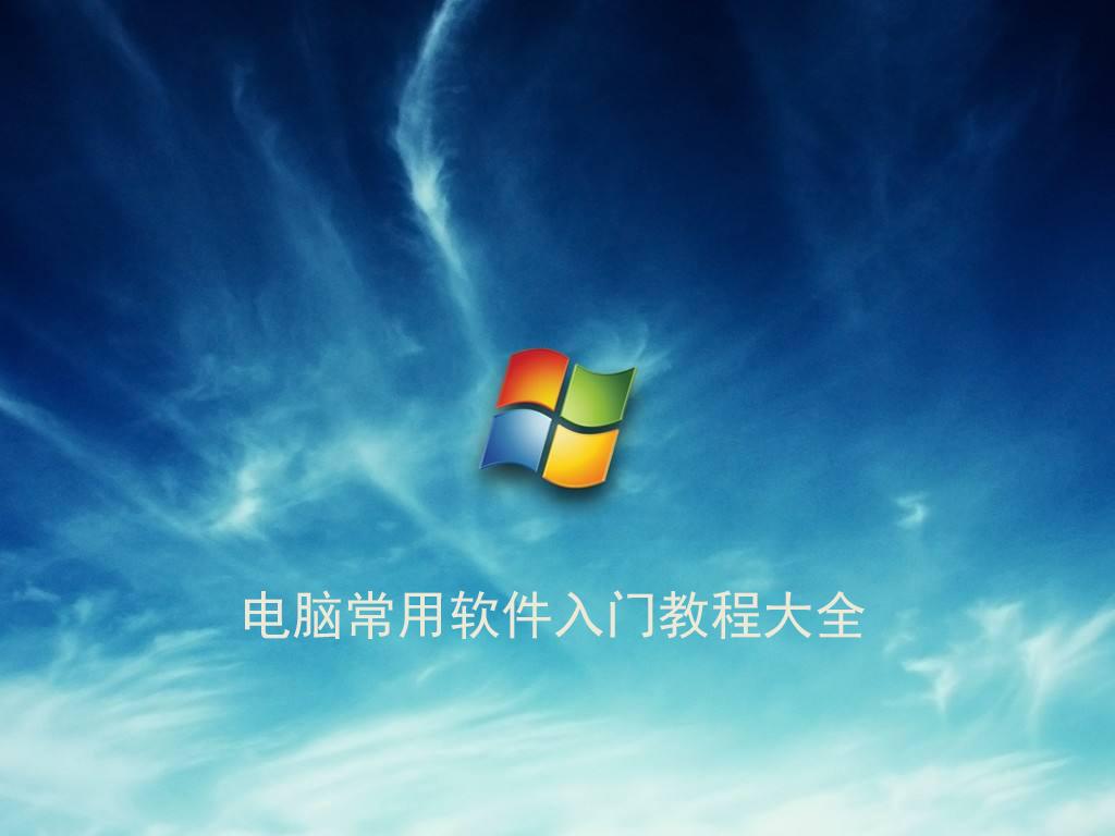 电脑常用软件入门教程大全
