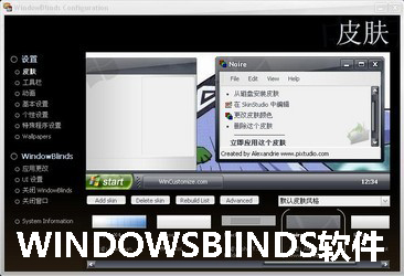 WINDOWSBlINDS软件大全