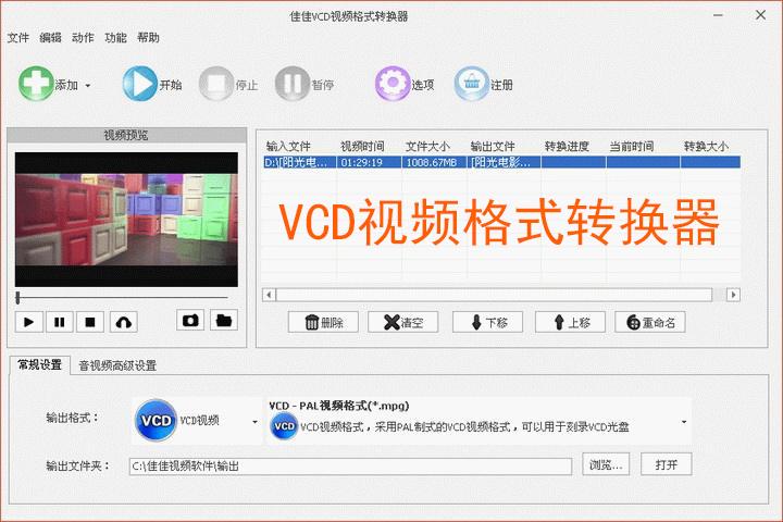 VCD格式转换器专题