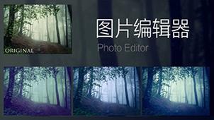 图像编辑百胜线上娱乐下载