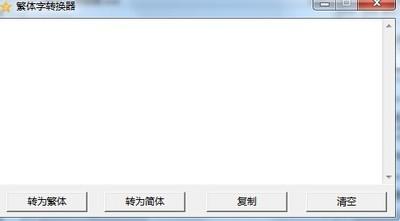 繁体字转换器软件大全