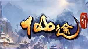 仙途2游戏专区