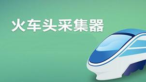火车头采集软件专题